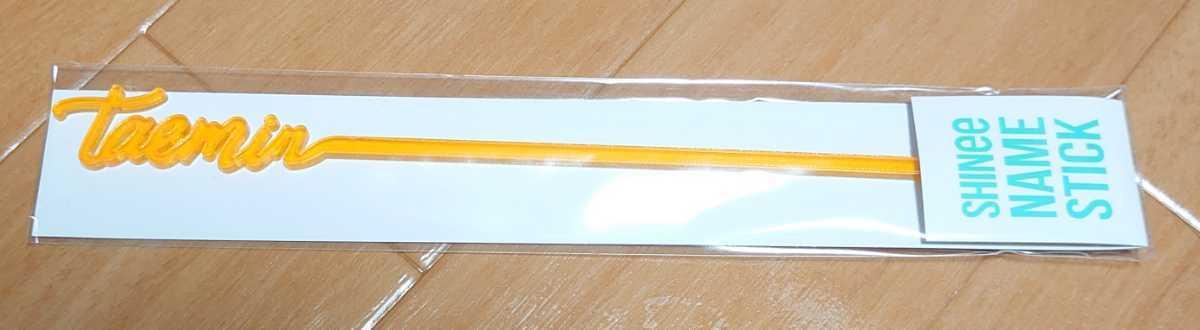 SHINee 10周年記念グッズ NAME STICK【テミン】マドラー 韓国公式グッズ 新品未開封 シャイニー TAEMIN 10th Anniversary_画像1