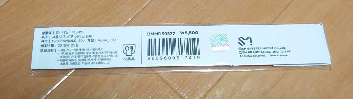 SHINee 10周年記念グッズ NAME STICK【テミン】マドラー 韓国公式グッズ 新品未開封 シャイニー TAEMIN 10th Anniversary_画像2