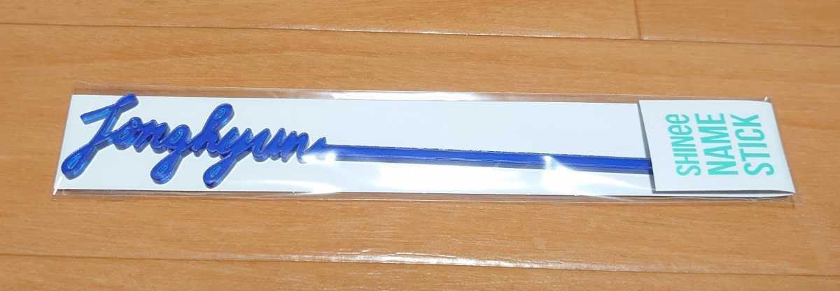 SHINee 10周年記念グッズ NAME STICK【ジョンヒョン】マドラー 韓国公式グッズ 新品未開封 シャイニー JONGHYUN 10th Anniversary_画像1