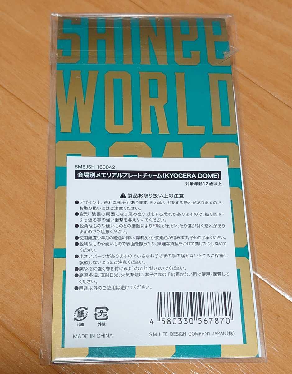 SHINee WORLD 2016 D×D×D Special Edition 会場別メモリアルプレートチャーム 京セラドーム 公式グッズ 新品未開封 シャイニー_画像2