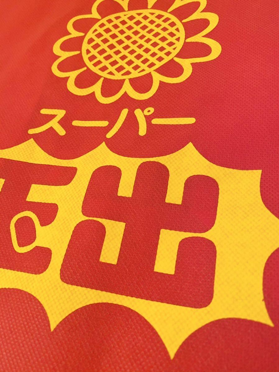 エコバッグ スーパー玉出 30.5×32.5×厚み19 ハンドル45cm 赤×イエロー 新品 不織布 昭和レトロ 可愛い ショッピングバッグ エコバック