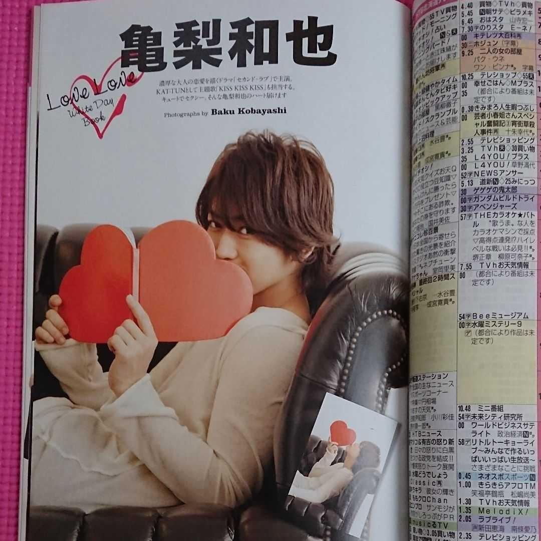 月刊 TVガイド2015年4月号 表紙 亀梨和也