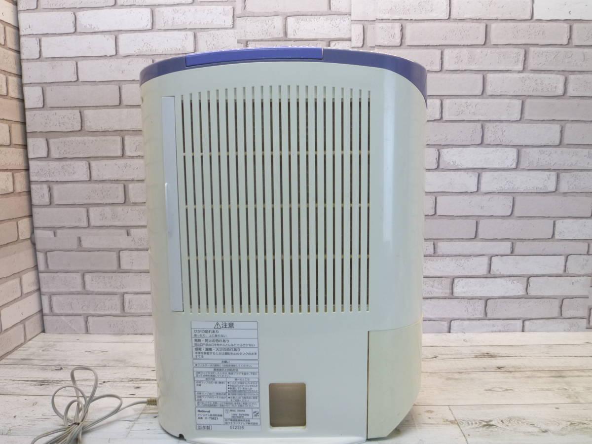 ★○National 除湿器・乾燥機 衣類乾燥除湿機 F-Y56Z1 FK 2003年製品_画像5