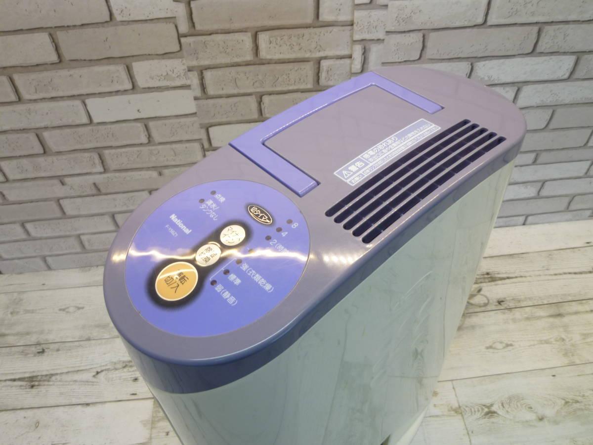 ★○National 除湿器・乾燥機 衣類乾燥除湿機 F-Y56Z1 FK 2003年製品_画像2