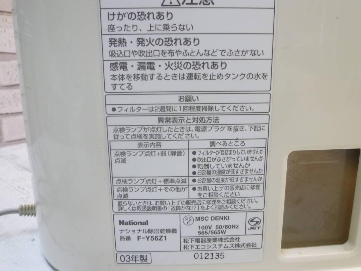 ★○National 除湿器・乾燥機 衣類乾燥除湿機 F-Y56Z1 FK 2003年製品_画像4
