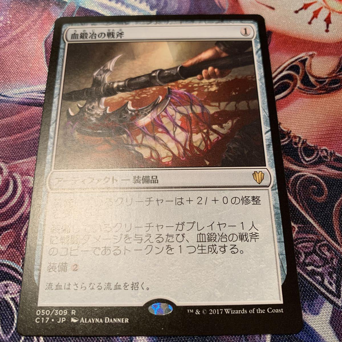 MTG 血鍛冶の戦斧/Bloodforged Battle-Axe_画像1