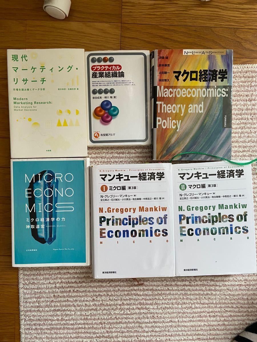 本(経済とマーケティング)
