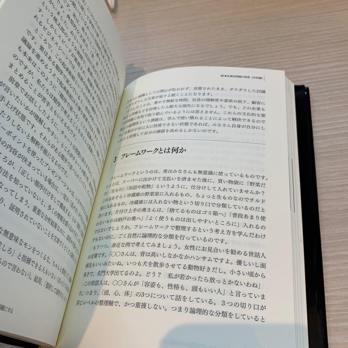 問題解決の実学 成果をあげる思考と行動/斎藤顕一