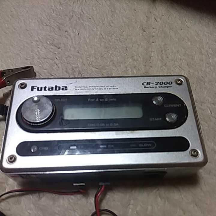 FUTABA 双葉 マルチチャージャー CR-2000