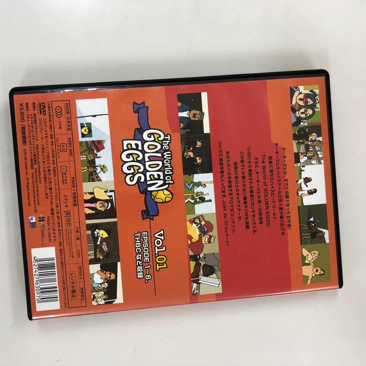 DVD ゴールデンエッグス