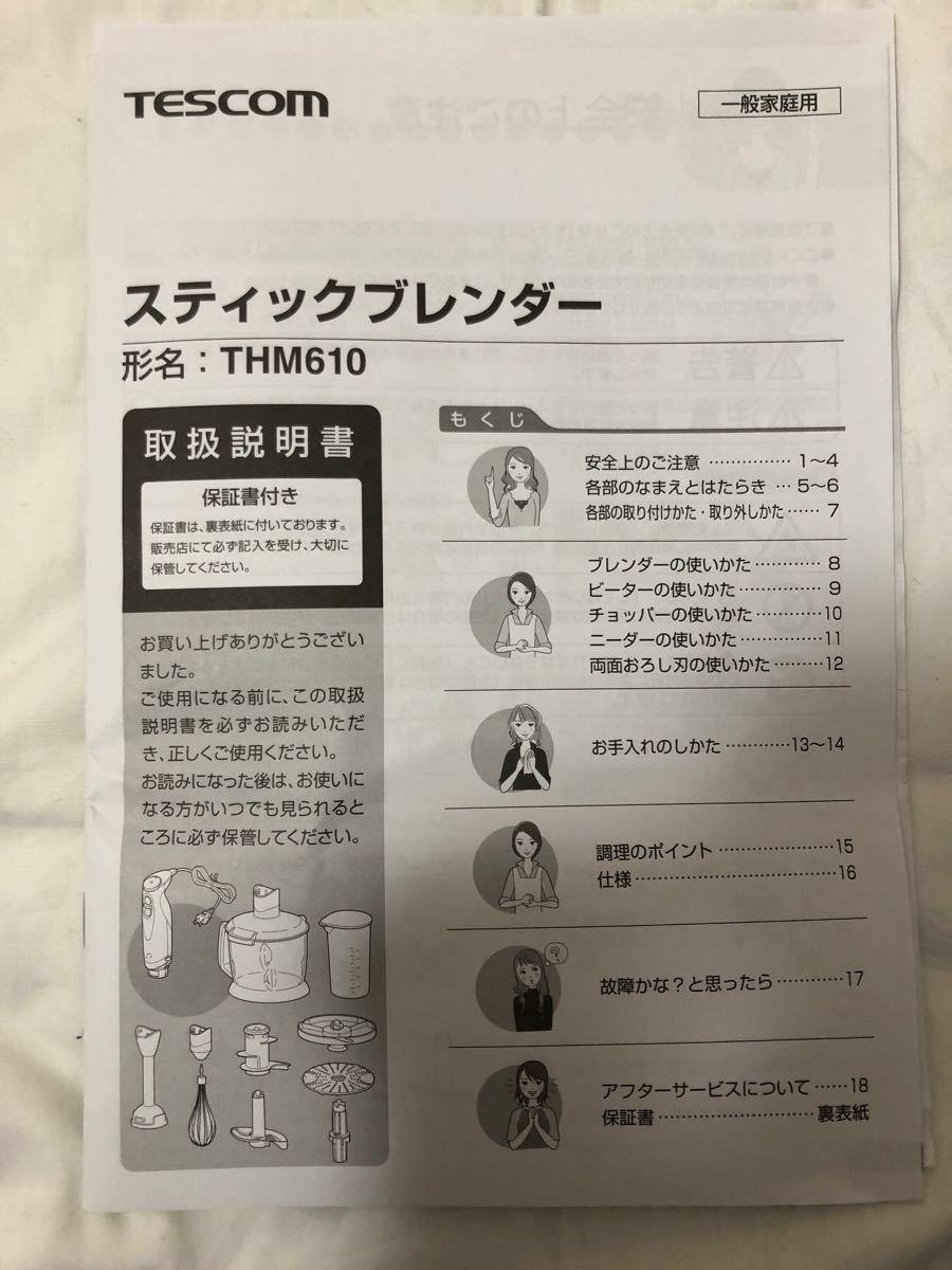 【最終値下げ】(未使用)TESCOM スティックブレンダー