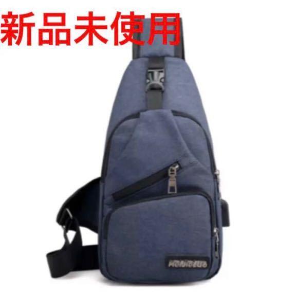 ボディバッグ ボディーバッグ ショルダーバッグ USBポート メンズバッグ 軽量 ワンショルダーバッグ 鞄 ワンショルダー