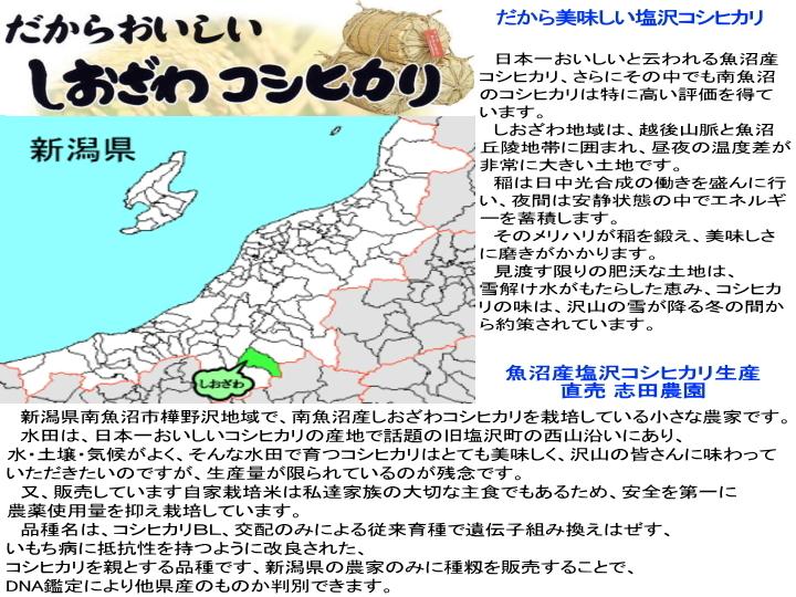 南魚沼産コシヒカリ乾式無洗米1kg(ネコポス便)令和2年産_画像6