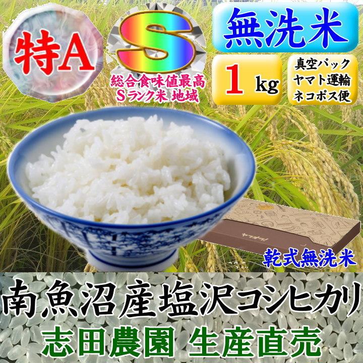 南魚沼産コシヒカリ乾式無洗米1kg(ネコポス便)令和2年産_画像1