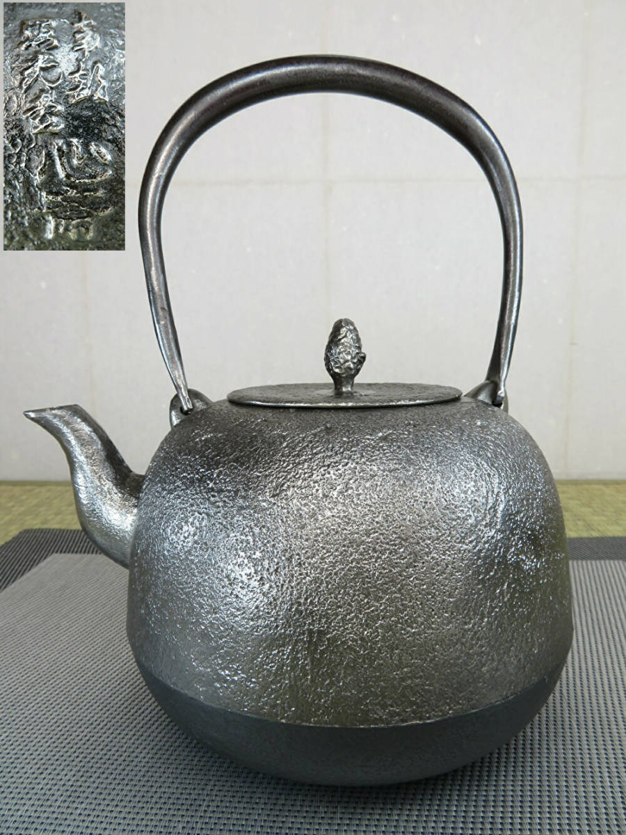 《頑固》 硬鉄(砂鉄含有)南部 照光堂 名人釜師[心斎]作 柚子肌 鉄瓶 茶道具
