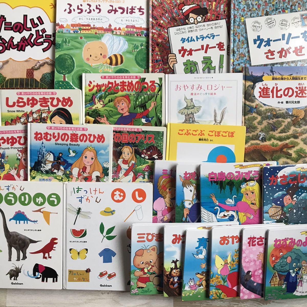 絵本 69冊セット 大量 送料無料 まとめ セット 子供 ノンタン 絵本 本 読み聞かせ 激安 アンパンマン せなけいこ 五味太郎 わかやまけん