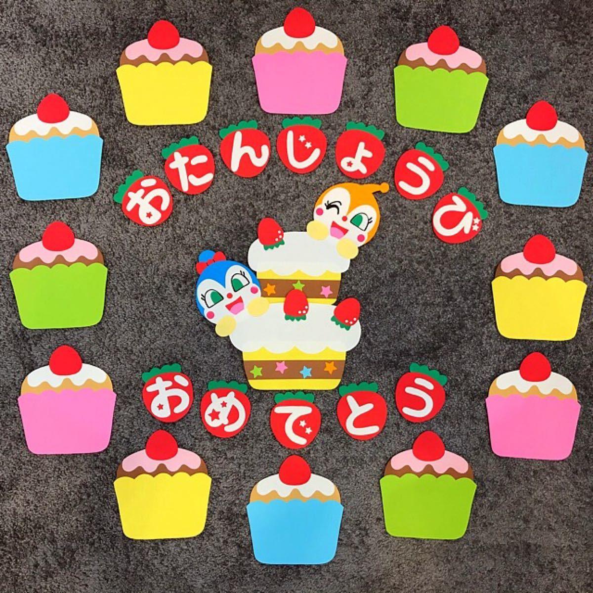 バースデーケーキ 誕生表 壁面飾り