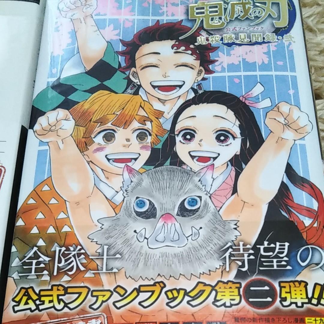 鬼滅の刃 画集&ファンブック第二弾