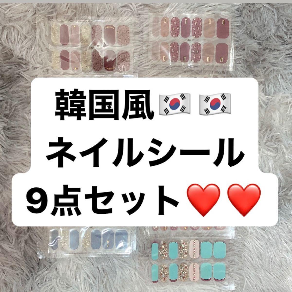 新品 オルチャン ネイルシール ジェルネイル 韓国 貼るだけ ネイル マニキュア ピンク シール ジェル ネイルシール