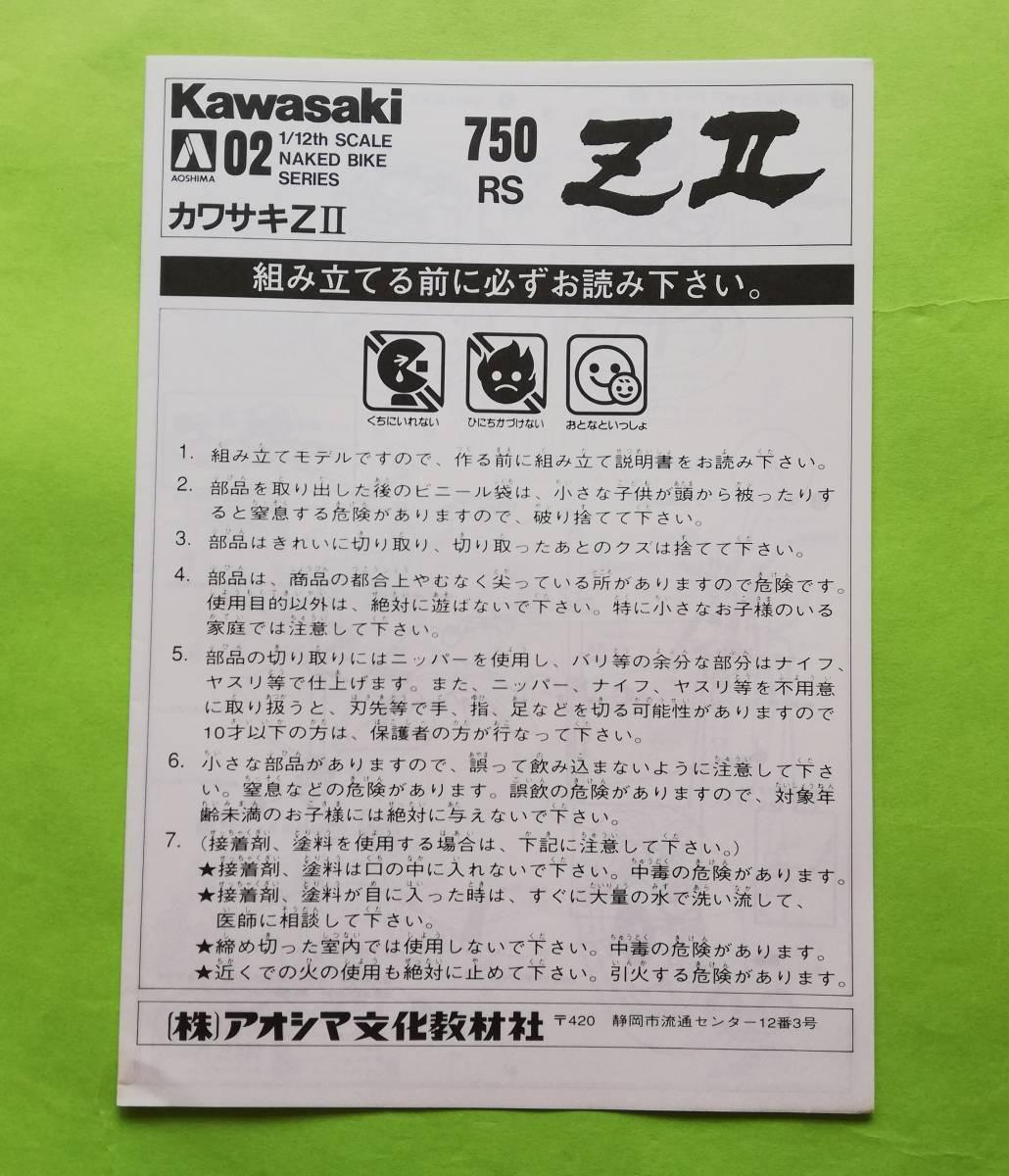 d8. (説明書) アオシマ 1/12 カワサキ 750RS ZⅡ ネイキッドバイク シリーズ No.2 【説明書のみ】_画像1