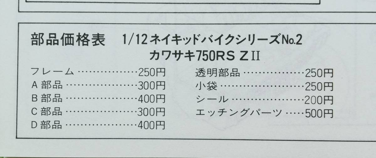 d8. (説明書) アオシマ 1/12 カワサキ 750RS ZⅡ ネイキッドバイク シリーズ No.2 【説明書のみ】_画像4