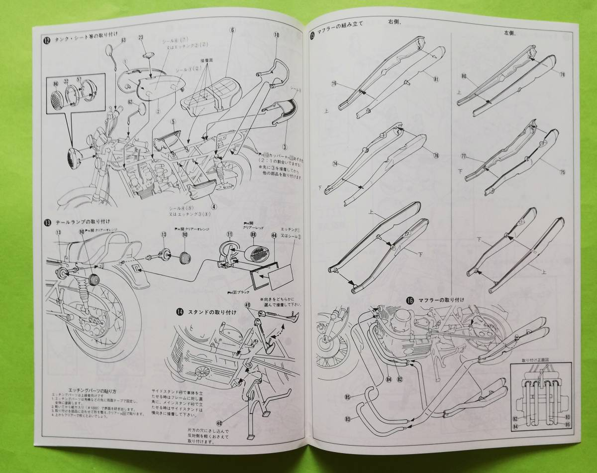 d8. (説明書) アオシマ 1/12 カワサキ 750RS ZⅡ ネイキッドバイク シリーズ No.2 【説明書のみ】_画像3