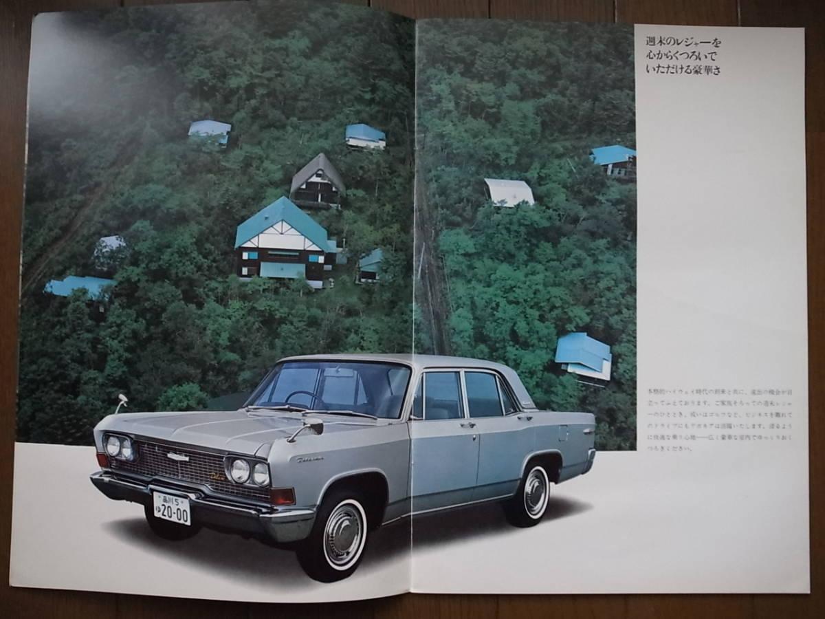 ★60's カタログ★ ミツビシ・デボネア 1965_画像3
