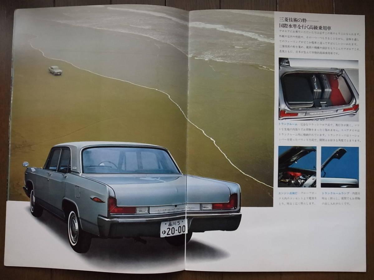 ★60's カタログ★ ミツビシ・デボネア 1965_画像5