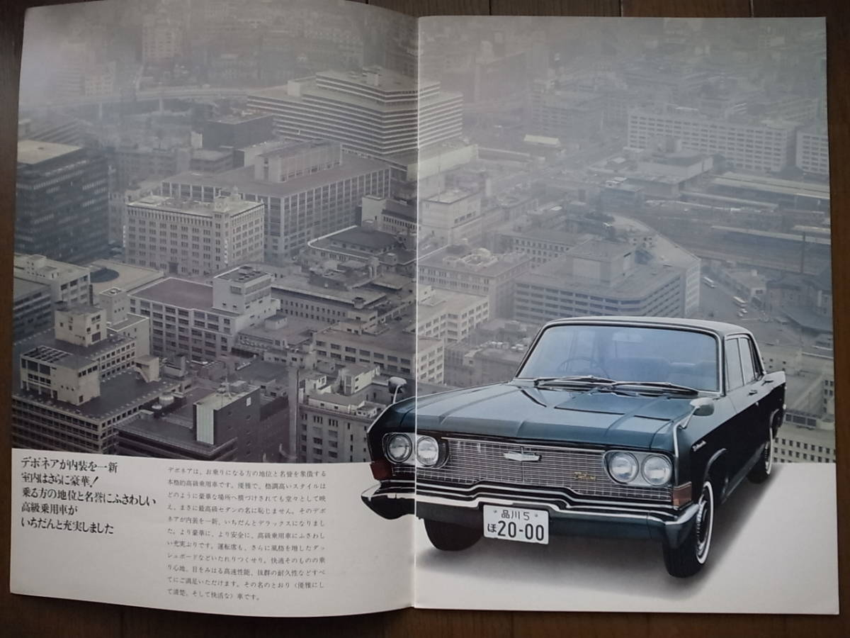 ★60's カタログ★ ミツビシ・デボネア 1965_画像2