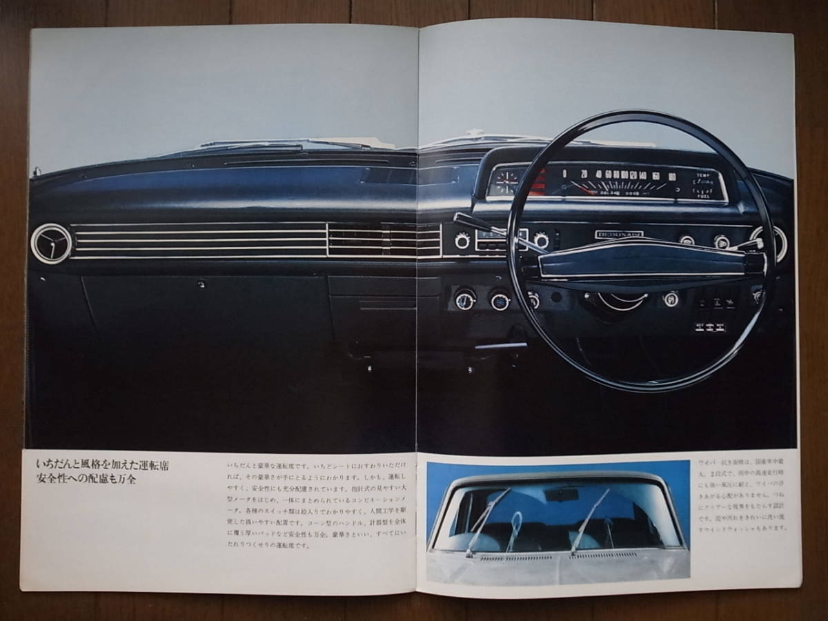 ★60's カタログ★ ミツビシ・デボネア 1965_画像7