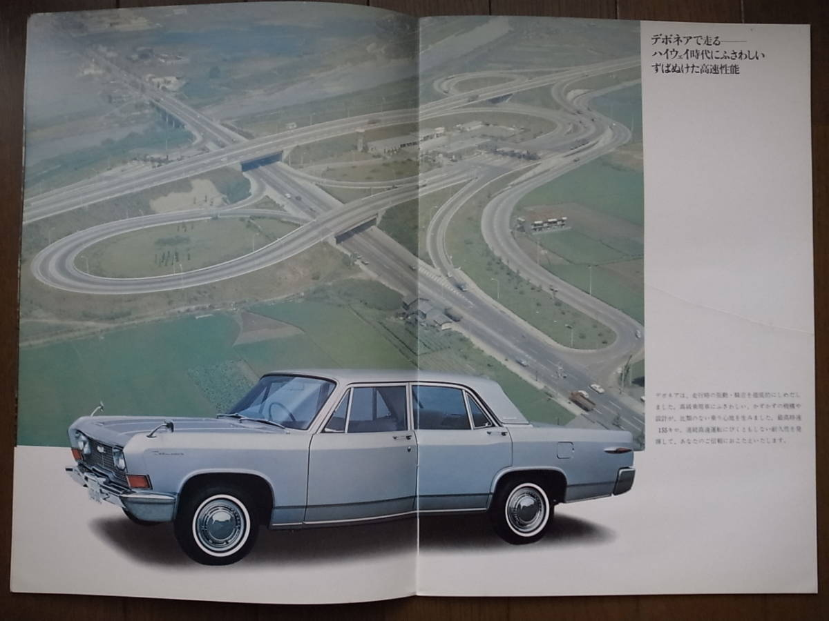 ★60's カタログ★ ミツビシ・デボネア 1965_画像4