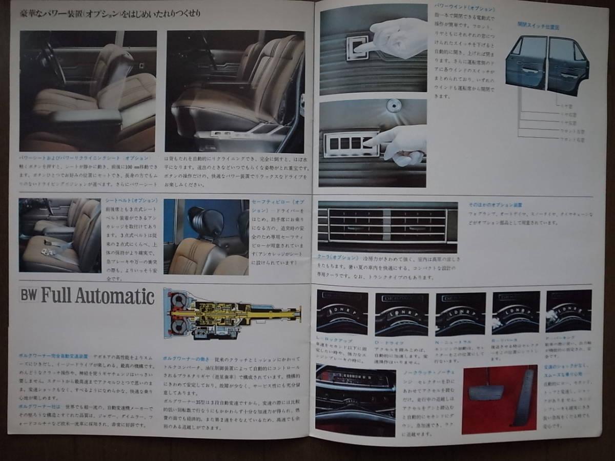 ★60's カタログ★ ミツビシ・デボネア 1965_画像8