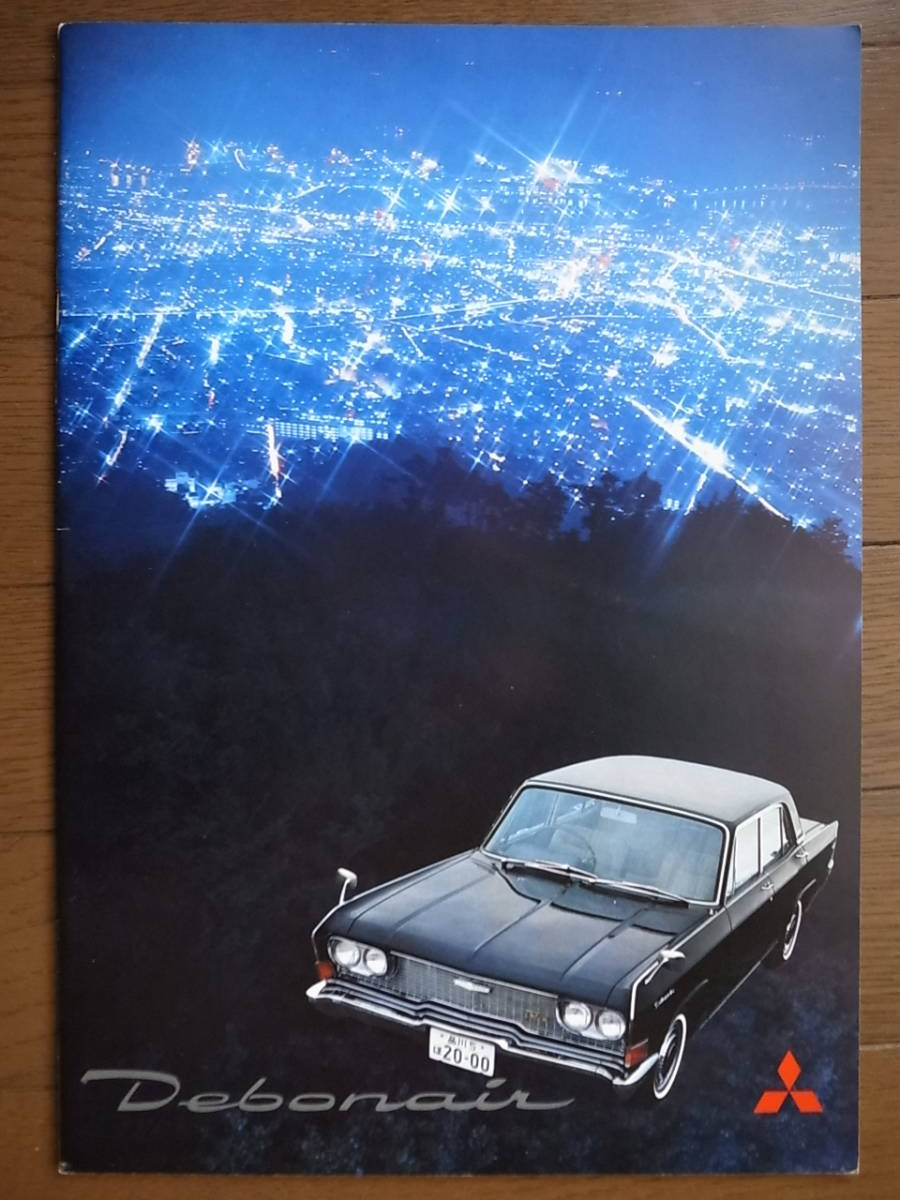 ★60's カタログ★ ミツビシ・デボネア 1965_画像1