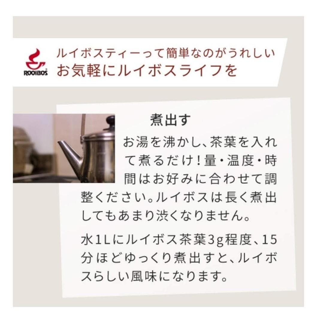 ルイボスティー ニチエー 【新品未開封】5g×50個 ×5袋セット オーガニック ハーブノン カフェイン