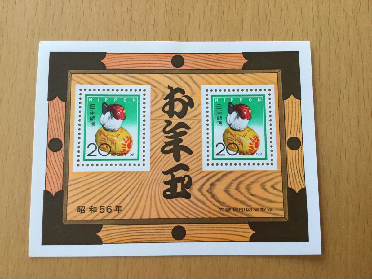 S56 昭和56年 お年玉切手 シート よりどり選べます 複数枚は値引きします