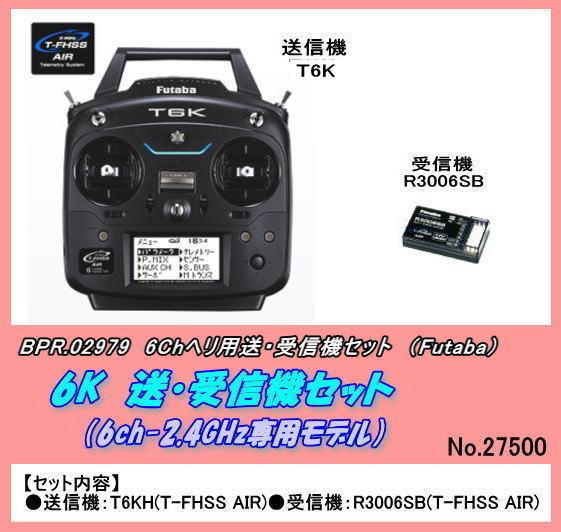 PBB-029790 ヘリ用 プロポ  送・受信機セット 6K (双葉)_画像1