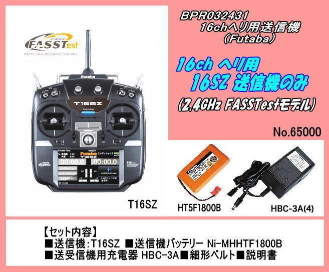PBB-032431 ヘリ用 16chプロポ送信機のみ TX T16SZ (双葉)_画像1