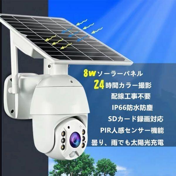 最新型・8wソーラーパネル付き・完全無線 防犯カメラ クジハン 双方向通話 24時間カラー撮影 人体検知センサーSDカードなし  翌日配送