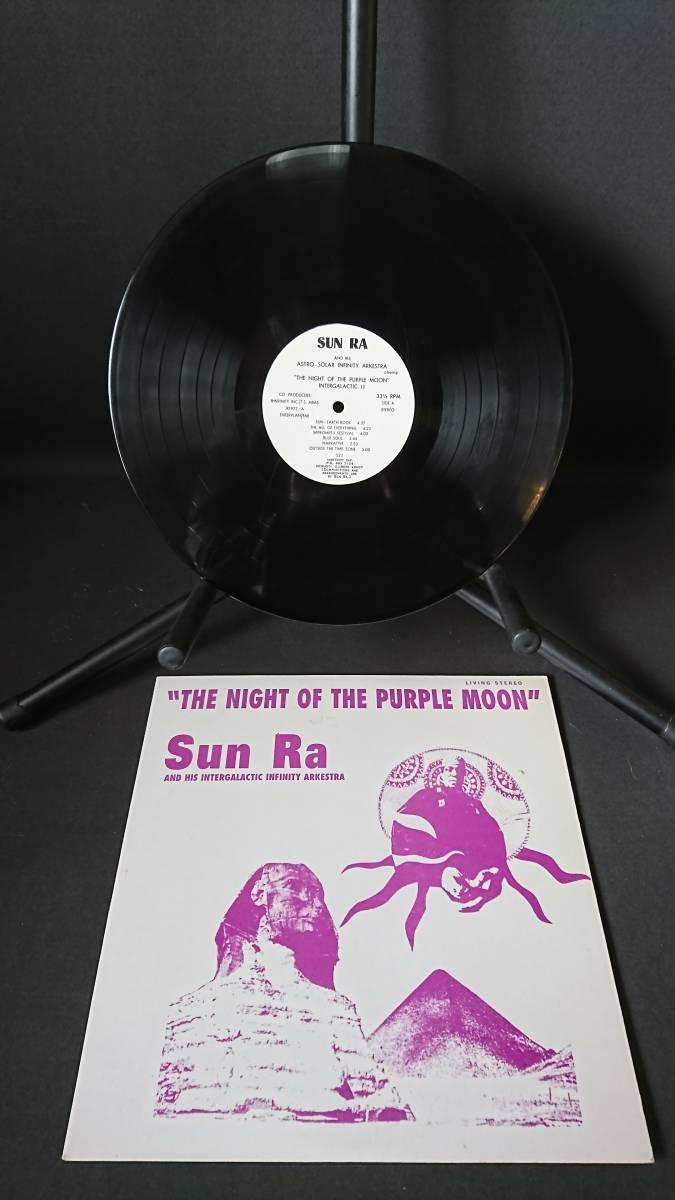 sun Ra/the night of the purple moon/レコード_画像1