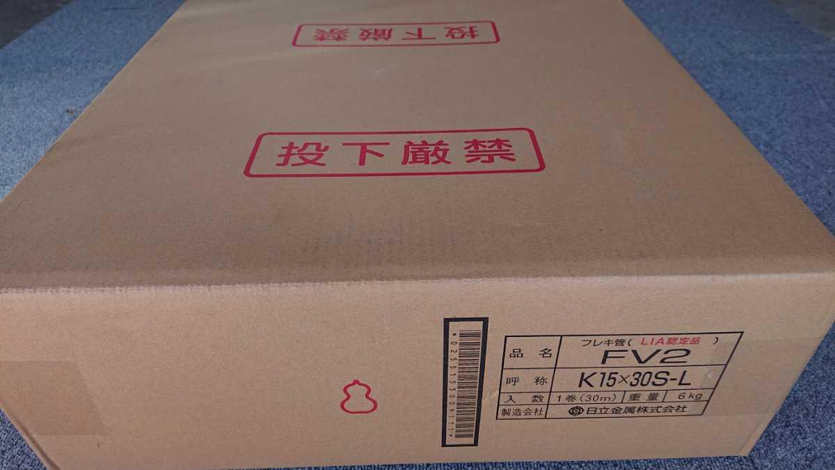 新品未使用 フレキシブルホース 15A 30m 1/2 LP プロパンガス 日立金属株式会社 フレキ管 FV2 K15×30S-L  金属フレキ管 30m巻