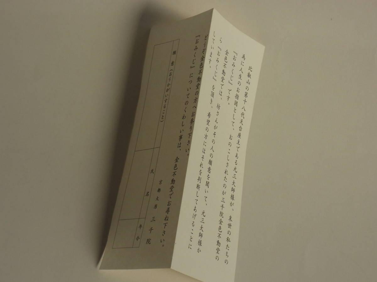 京都三千院 パンフレット&入場券&おみくじ申し込み書3点セット リーフレット 拝観券 お寺_画像7