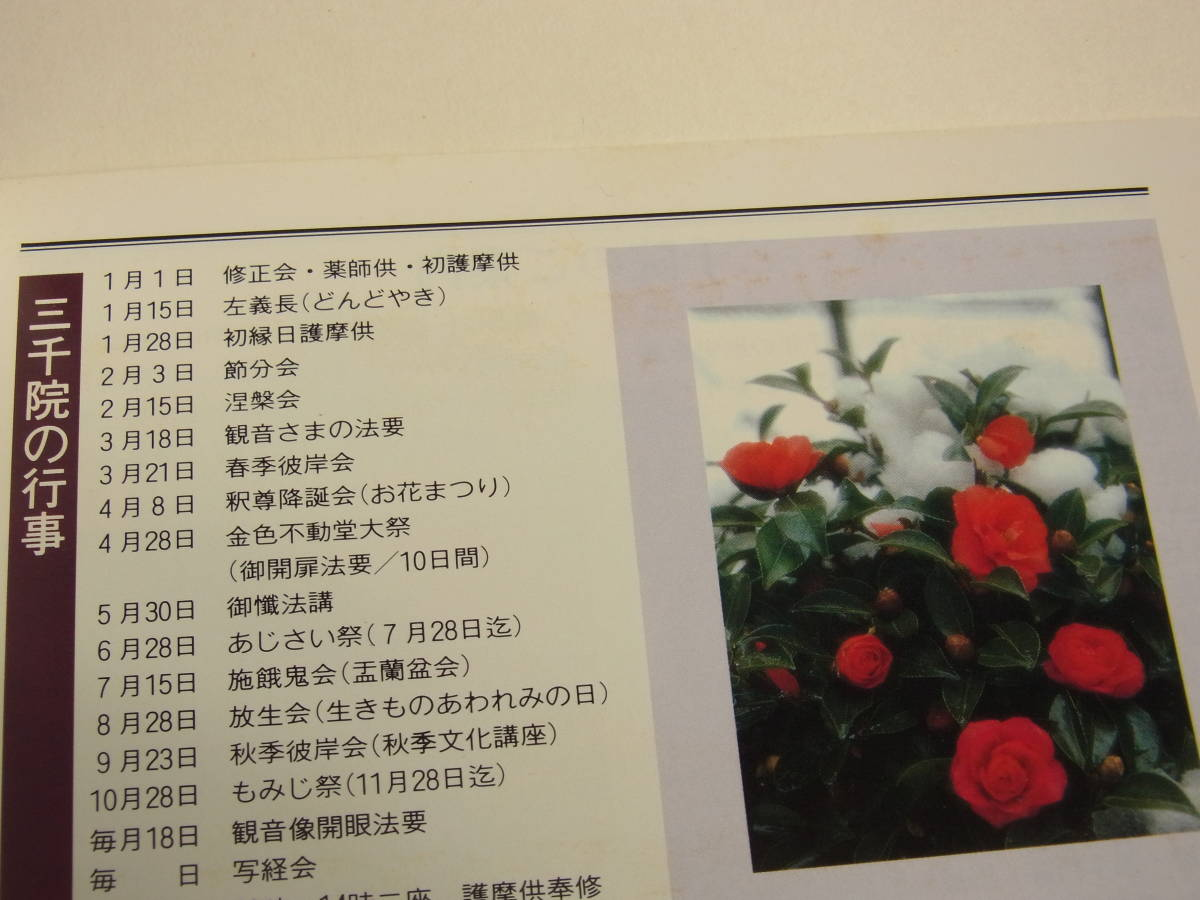 京都三千院 パンフレット&入場券&おみくじ申し込み書3点セット リーフレット 拝観券 お寺_画像5