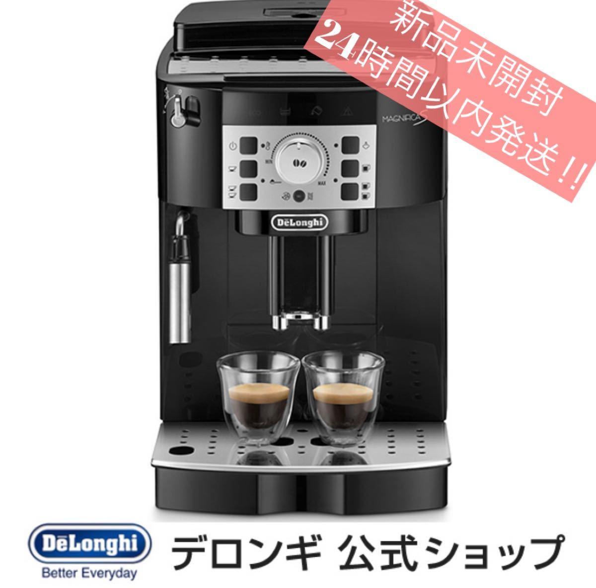 【新品未開封】デロンギ マグニフィカS 全自動コーヒーマシンECAM22112B