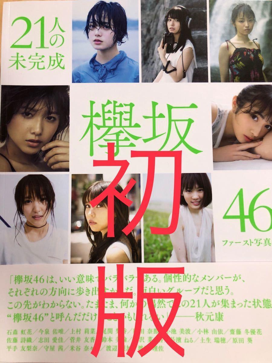 あーさま専用。初版、帯付き。 欅坂46 ファースト写真集 21人の未完成 けやき坂 櫻坂