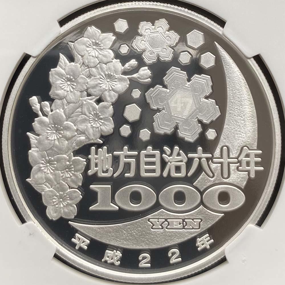 2010 日本 地方自治法施行60周年記念 青森 千円銀貨 プルーフ NGC PF 70 UC 最高鑑定 完全未使用品 1000円 貨幣 硬貨 記念コイン 平成22年_画像4