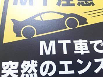 MT注意 10×10cm マニュアル車 MT注意ステッカー【耐水シール】MT車です 突然のエンスト 坂道後退に注意(MT注意 1_画像4