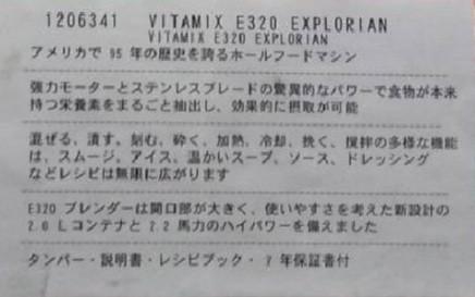 ☆週末特価☆ボディーカラー白色☆バイタミックス E320 Explorian Blender 7年間保証付き