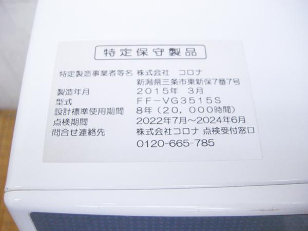 整備済み・2015年製・コロナ・FF式温風石油ストーブ・FF-VG3515S・中古品・143872_画像3