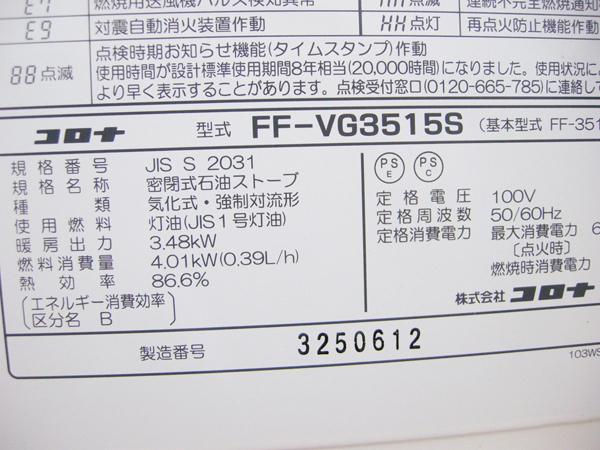 整備済み・2016年製・コロナ・FF式温風石油ストーブ・FF-VG3515S・中古品・143870_画像6