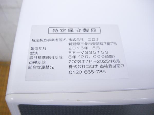 整備済み・2016年製・コロナ・FF式温風石油ストーブ・FF-VG3515S・中古品・143870_画像3